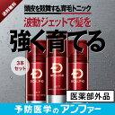 スカルプD 育毛剤 3本セット【送料無料】レビュー25,00...