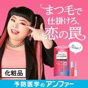 スカルプD まつげ美容液【メール便で送料無料】 ピュアフリー...