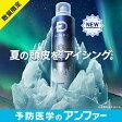【数量限定】スカルプD アイスクリスタル 炭酸スカルプシャンプー オイリー【エクストラクール】【シャンプー】