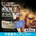 スカルプD サプリメント ゴールド AGAメンズプロテイン (リッチヨーグルト味)