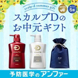 【薬用シャンプー&パックコンディショナー】スカルプDオイリーセット(脂性肌用)ギフトラッピング