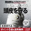 【ポイント5倍&送料無料】スカルプD パックコンディショナー [すべて...