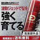 【送料無料】スカルプD 育毛剤 育毛トニック[医薬部外品]レ...