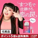 【ポイント5倍】【メール便で送料無料】スカルプD まつげ美容...