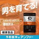 【メール便で送料無料】スカルプD サプリメント 亜鉛EX |...