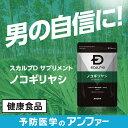 【ポイント3倍】スカルプD サプリメント ノコギリヤシ | サプリ ア...