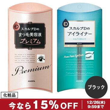 【15%OFF】スカルプD ボーテまつ毛美容液プレミアム&アイライナーセット ブラウン/ブラック