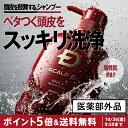 【ポイント5倍&送料無料】スカルプDシャンプー[頭皮タイプ別...