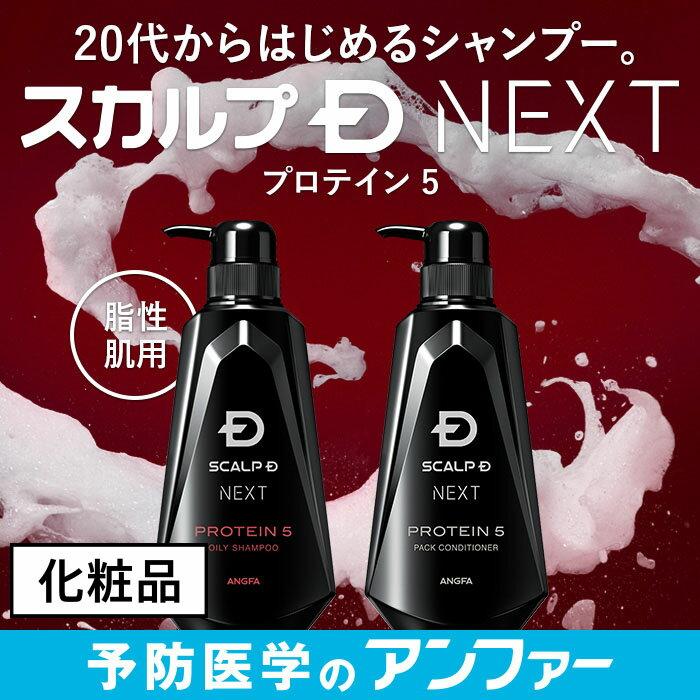 【シャンプー+パックコンディショナー】スカルプDネクスト  2点セット