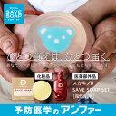 【オールインワン石けん&シャンプー】スカルプD SAVE SOAP セット