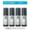 【第1類医薬品】スカルプD メディカルミノキ5(4本セット)...