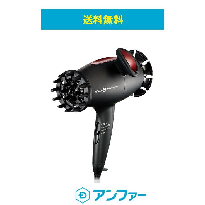 【スカルプDのドライヤー】振動と温風でヘッドスパを受けているような心地よさ|[スカルプヘッド(大/小)・セット用ノズル付き]スカルプDスカルプドライヤー5アンファー頭皮遠赤外線低温風850W振動浸透