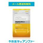 [健康食品]アンファー ストア サプリメント マルチビタミン | アンファーストア アンファ angfa サプリ 健康食品 ビタミン剤 ビタミンサプリメント ビタミンc ビタミンe ビタミンd ビタミンB1 ビタミンB2 ビタミンA ビタミンB6 ビタミンB12 栄養補助食品