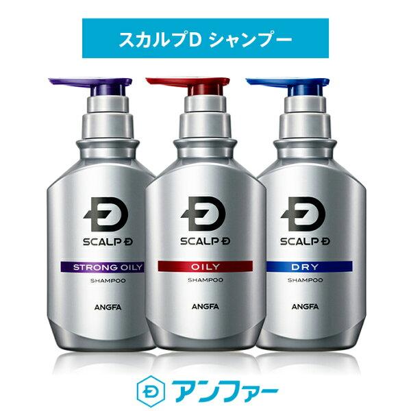 医薬部外品 スカルプD薬用スカルプシャンプー350ml 頭皮タイプ別3種 「11年連続」 男性シャンプーシェア|薬用シャンプー