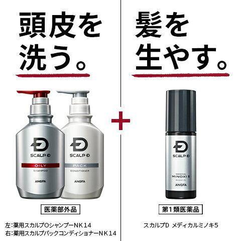 第1類医薬品 スカルプDメディカルミノキ5(60mL)&スカルプDシャンプーオイリートリートメントセット 発毛剤発毛抜け毛薄毛