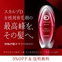 【5%OFF/送料無料/全額返金保証】女性用育毛剤 スカルプ