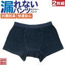 快適ボクサーパンツDX 2個 | 漏れない ムレない 快適パンツボクサーパンツ型、尿もれパンツ男性用 ...