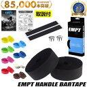 ロードバイク ドロップハンドル専用設計 EVA素材バーテープ ES-JHT020 |EMPT ...