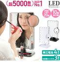 LEDブライトミラー 女優ミラー (単三電池x4本付)+レディース5本指ソックス黒3足 セット | (10倍拡大鏡...