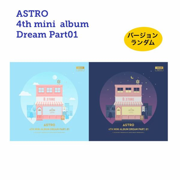 韓国(K-POP)・アジア, 韓国(K-POP)  ASTRO 4th Dream Part01 CD ( fa212