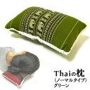 タイの枕 クッション枕 ノーマル型 グリーン おしゃれな ご