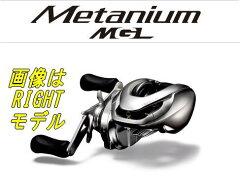 【送料無料】シマノ '16メタニウム MGL HG RIGHT(右ハンドル)
