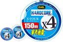 【メール便送料込み】デュエル ハードコア X4 0.8号-150m ミルキーグリーン