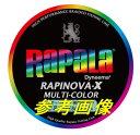 【メール便送料無料】ラパラ ラピノヴァ-X マルチカラー 0.8号(17.8lb)-200m