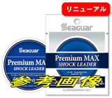【メール便送料無料】シーガー プレミアムマックス ショックリーダー 2.5号(11.5Lb)-30m