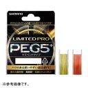 シマノ LIMITED PRO PEG5+ サスペンド 200m 0.8号 レッド PL-I65R 【メール便 / 代引不可】