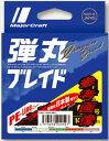 【メール便送料無料】メジャークラフト 弾丸ブレイド X4 0.8号(14Lb)-150m マルチ(5色)【代引は送料別途】