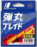 メジャークラフト 弾丸ブレイド エギング専用 X4 0.6号(12Lb)-150m ピンク 【メール便 / 代引不可】