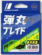 【メール便送料無料】メジャークラフト 弾丸ブレイド ライトゲーム専用 X4 0.4号(8Lb)-150m ピンク【代引は送料別途】