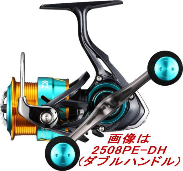 【4】ダイワ '17 エメラルダスMX 2508PE-DH(ダブルハンドルモデル)