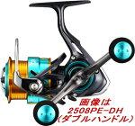 【送料無料4】ダイワ'17エメラルダスMX2508PE-DH(ダブルハンドルモデル)