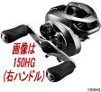 【送料無料4】シマノ '17クロナーク MGL 150 RIGHT(右ハンドル)