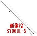 【送料無料5】シマノ'17ソアレCI4+S706UL-T