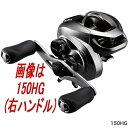 【送料無料4】シマノ '17クロナーク MGL 150HG RIGHT(右ハンドル)...