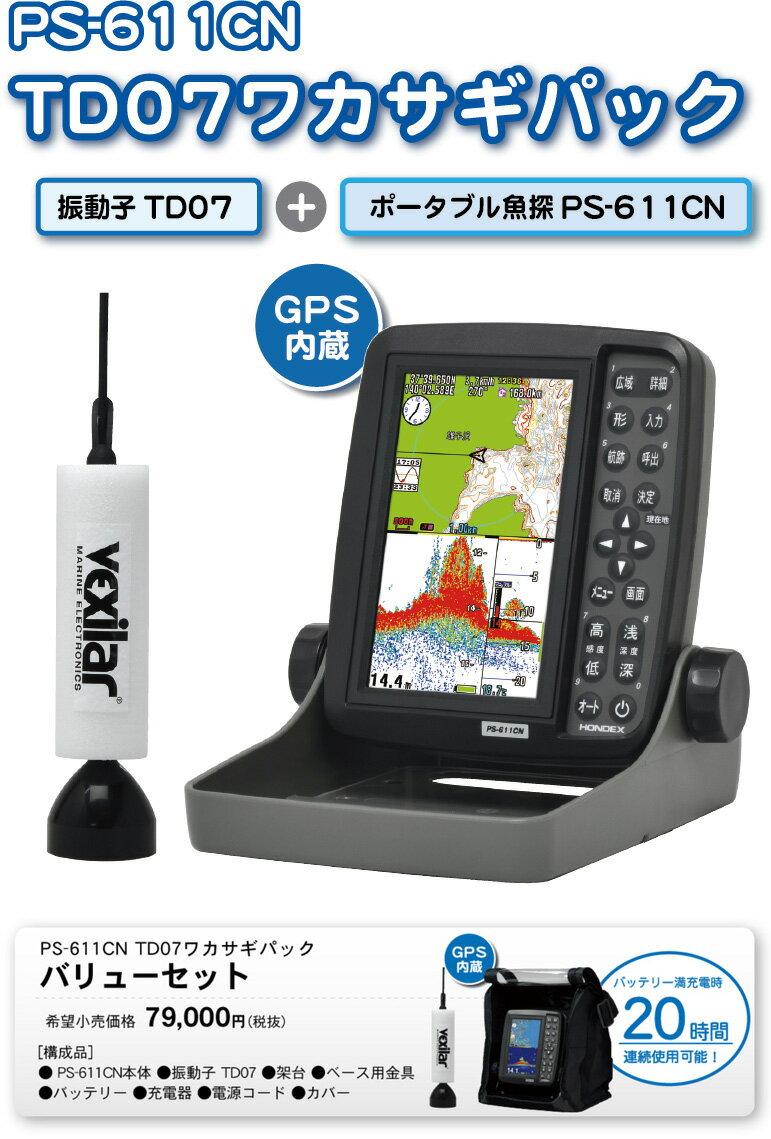 バリューセット EVAケース PS-611CN HONDEX GPS魚探