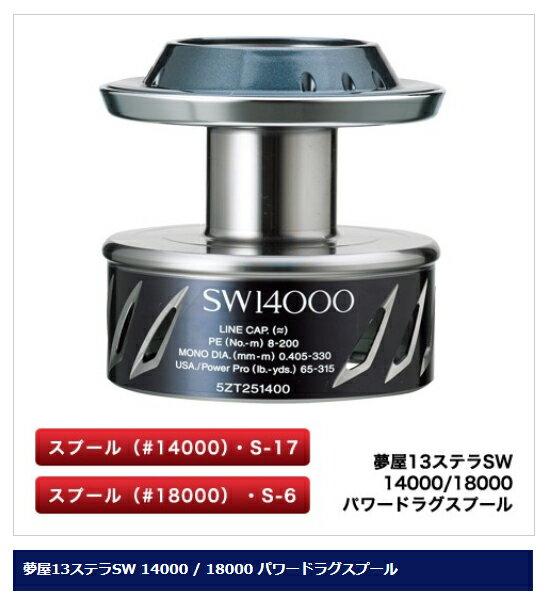 フィッシング, リールパーツ 27000 13SW 18000 shimano stella