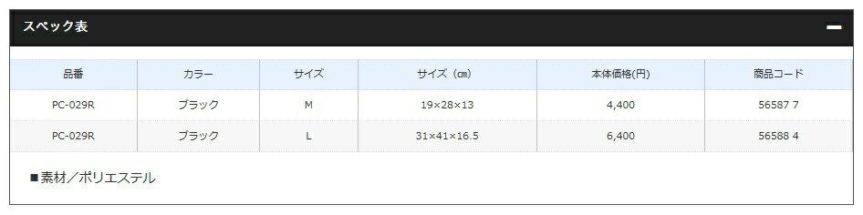 シマノ(Shimano)PC-029RブラックMサイズリールポーチ
