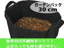 不織布ガーデンバック 30cm【植木プランター鉢】