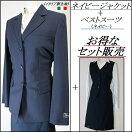 【あす楽・送料無料】ネイビージャケット/ネイビーベストスーツ/3点セット/事務服/制服/スカートスーツ