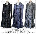 【あす楽・送料無料】シャンタン フロッキー スーツ 7号/9...