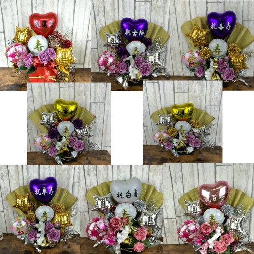 山本造花装飾『長寿のお祝い卓上バルーンギフト』