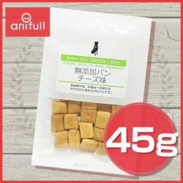 【スマートドッグ グリーンラベル】 無添加パン チーズ味