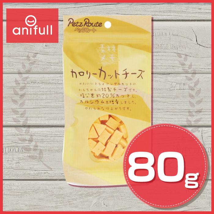 【素材メモカロリーカットチーズ】80g