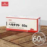 Meiji Seika ファルマ ヘモテクト60粒