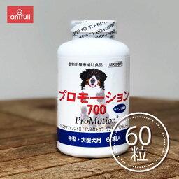 プロモーション700 中型・大型犬用 60粒