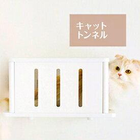 キャットトンネル キャットタワー タワー 猫タワー ねこタワー キャットウォーク キャットステップ 壁 キャット おしゃれ シンプル DIY 猫 アクリル ステップ 棚 白 クリア ねこのおもちゃ 肉球 ステップ アニマコレ